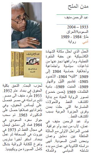 عبد الرحمن منيف مدن الملح