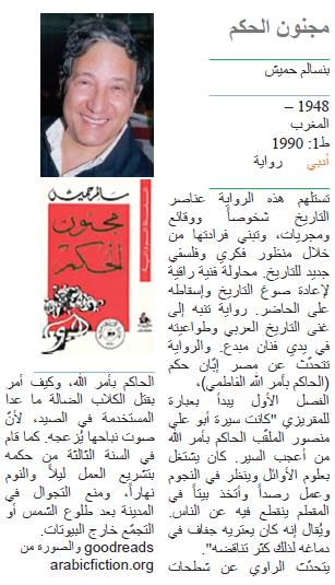 بنسالم حميش مجنون الحكم