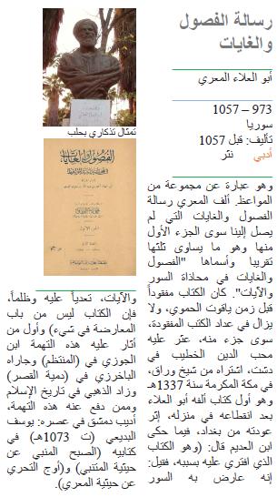 أبو العلاء المعري رسالة الفصول والغايات