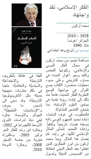 محمد أركون الفكر الإسلامي، نقد واجتهاد