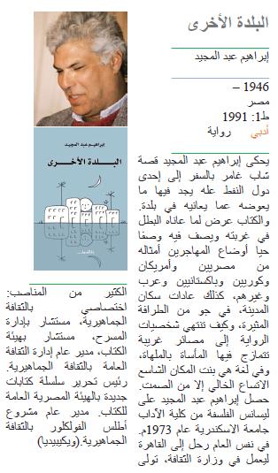 إبراهيم عبد المجيد البلدة الأخرى