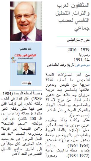 جورج طرابيشي المثقفون العرب والتراث. التحليل النفسي لعصاب جماعي