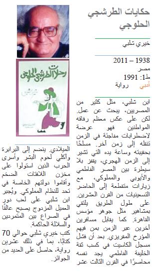خيري شلبي حكايات الطرشجي الحلوجي