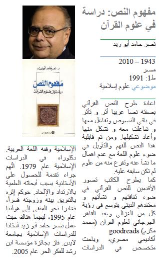 نصر حامد أبو زيد مفهوم النص: دراسة في علوم القرآن