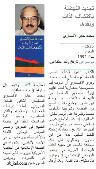 محمد جابر الانصاري تجديد النهضة باكتشاف الذات ونقدها