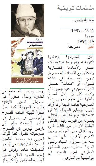 سعد الله ونوس منمنمات تاريخية