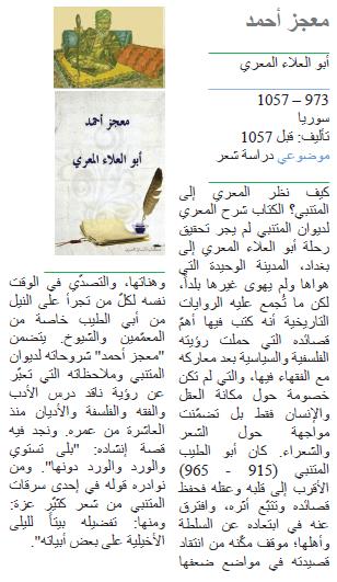 أبو العلاء المعري معجز أحمد