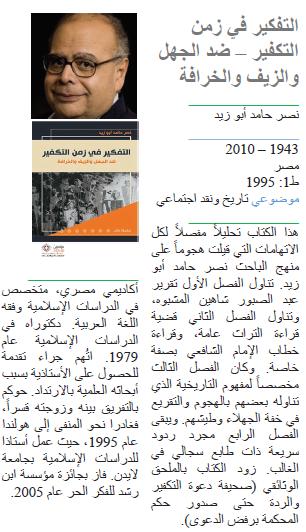نصر حامد أبو زيد التفكير في زمن التكفير – ضد الجهل والزيف والخرافة