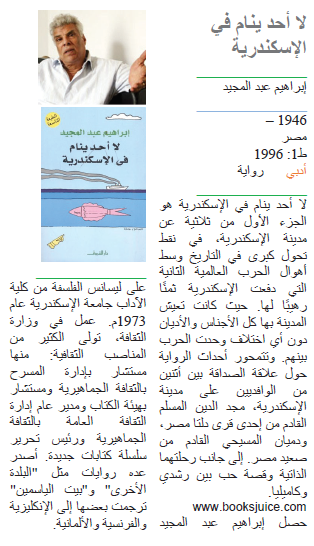 إبراهيم عبد المجيد لا أحد ينام في الإسكندرية