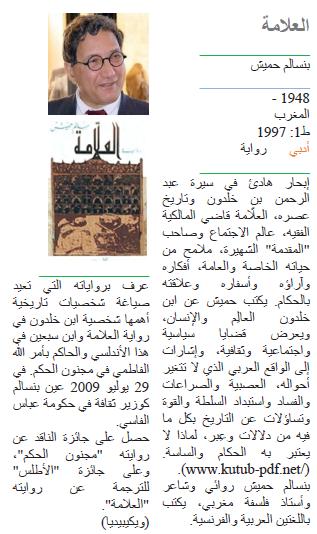 بنسالم حميش العلامة