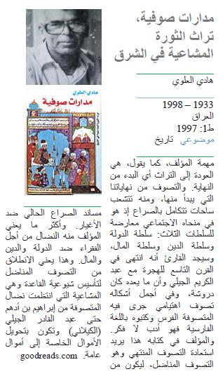 هادي العلوي مدارات صوفية، تراث الثورة المشاعية في الشرق