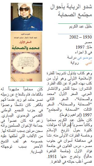 خليل عبد الكريم شدو الربابة بأحوال مجتمع الصحابة