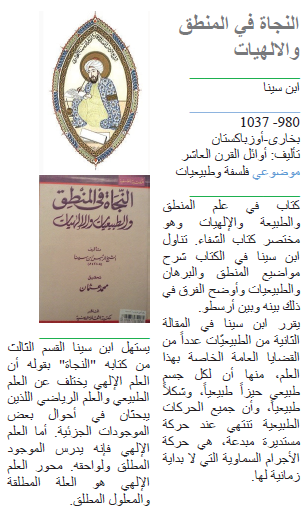 ابن سينا النجاة في المنطق والالهيات