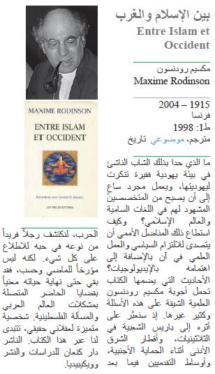 مكسيم رودنسون بين الإسلام والغرب