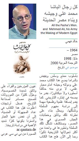 خالد فهمي كل رجال الباشا محمد علي وجيشه وبناء مصر الحديثة