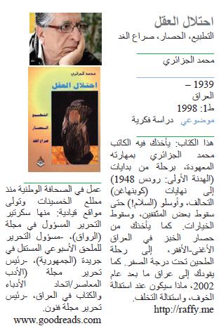 محمد الجزائري احتلال العقل التطبيع، الحصار، صراع الغد