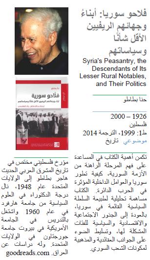حنا بطاطو فلاحو سوريا: أبناءُ وجهائهم الريفيين الأقل شأنًا وسياساتهم
