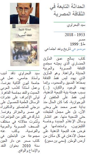 سيد البحراوي الحداثة التابعة في الثقافة المصرية