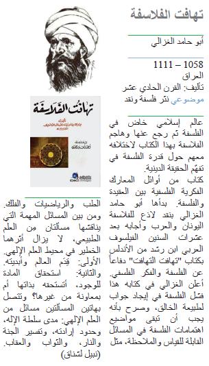 أبو حامد الغزالي تهافت الفلاسفة