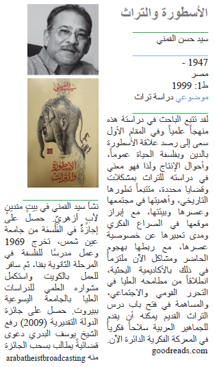 سيد حسن القمني الاسطورة والتراث
