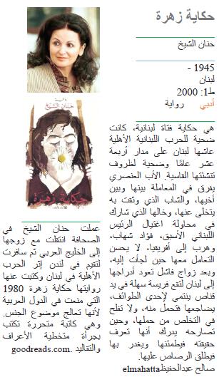 حنان الشيخ حكاية زهرة
