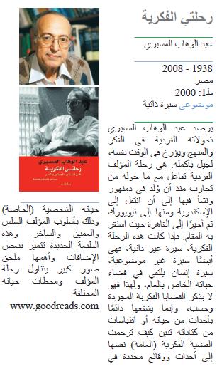 عبد الوهاب المسيري رحلتي الفكرية