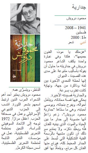 محمود درويش الجدارية