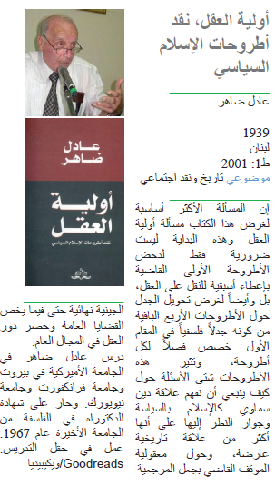 عادل ضاهر أولية العقل، نقد أطروحات الاِسلام السياسي