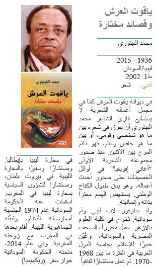 محمد الفيتوري ياقوت العرش وقصائد مختارة