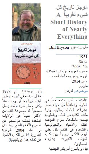 بيل برايسون موجز تاريخ كل شيء تقريباً