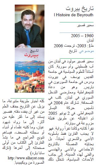 سمير قصير تاريخ بيروت