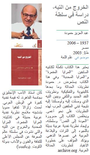 عبد العزيز حمودة الخروج من التيه، دراسة في سلطة النص