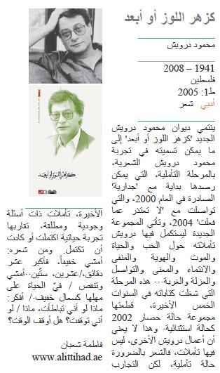 محمود درويش كزهر اللوز أو أبعد