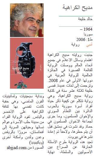 خالد خليفة مديح الكراهية