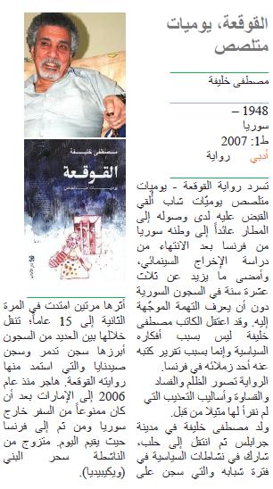 مصطفى خليفة القوقعة، يوميات متلصص