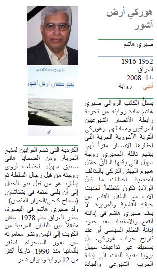 صبري هاشم هوركي أرض آشور