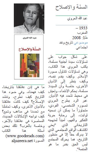 عبد الله العروي السنة والاصلاح