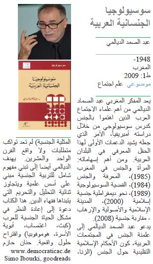 عبد الصمد الديالمي سوسيولوجيا الجنسانية العربية