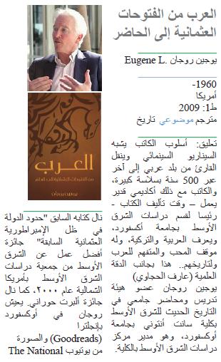 يوجين روجان العرب من الفتوحات العثمانية إلى الحاضر