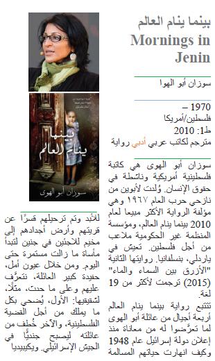 سوزان أبو الهوا بينما ينام العالم