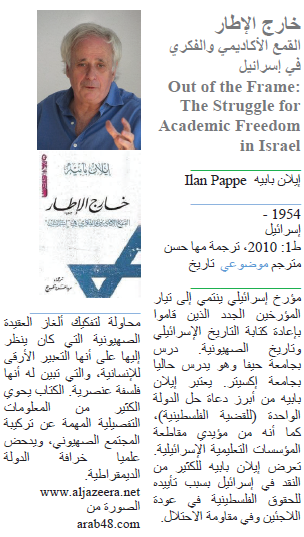 إيلان بابيه خارج الإطار القمع الأكاديمي والفكري في إسرائيل