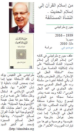 جورج طرابيشي من إسلام القرآن إلى إسلام الحديث - النشأة المستأنفة