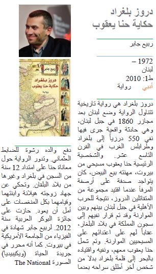 ربيع جابر دروز بلغراد حكاية حنا يعقوب