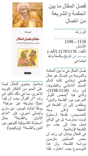 ابن رشد فصل المقال ما بين الحكمة والشريعة من اتصال