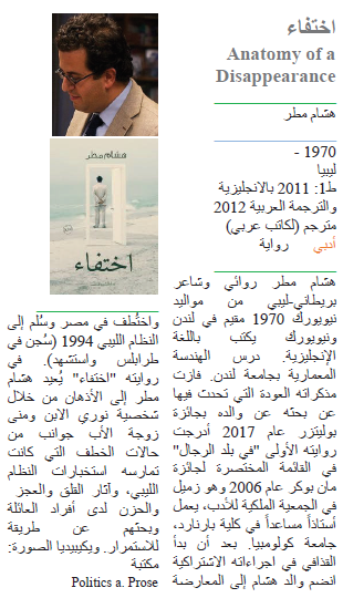 هشام مطر اختفاء
