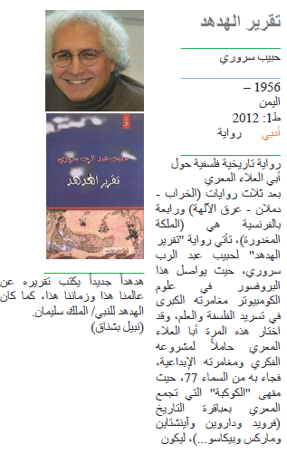 حبيب سروري تقرير الهدهد