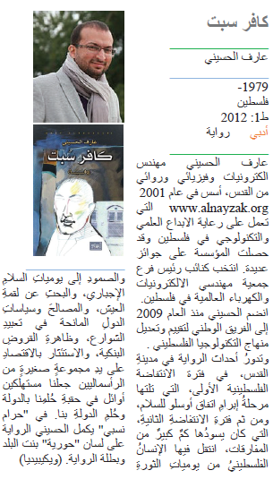 عارف الحسيني كافر سبت