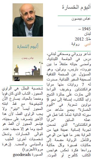 عباس بيضون ألبوم الخسارة