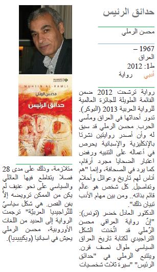 محسن الرملي حدائق الرشيس