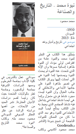 محمد محمود نبوة محمد - التاريخ والصناعة